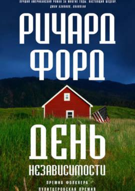 «День независимости» Ричард Форд