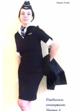 «Дневники стюардессы. Часть 1» Дарья Кова