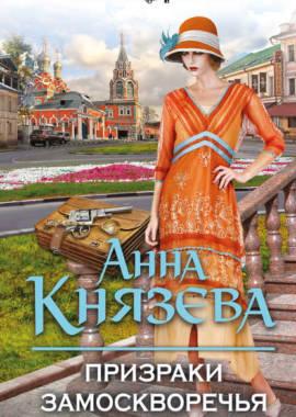 «Призраки Замоскворечья» Анна Князева
