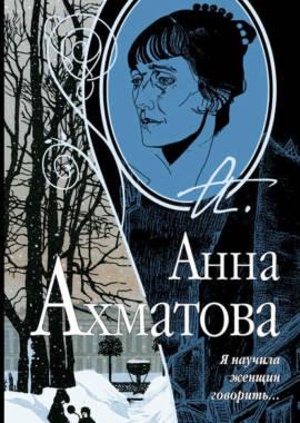 «Я научила женщин говорить» Анна Ахматова
