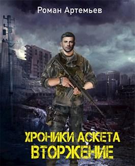 «Хроники Аскета. Вторжение» Артемьев Р., Валентин Холмогоров
