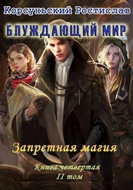 «Запретная магия II том» Корсуньский Ростислав
