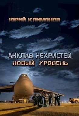 «Анклав нехристей: новый уровень» Климонов Юрий Станиславович