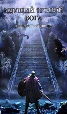 «Идущий тропой Бога» Алексий Гребенщиков