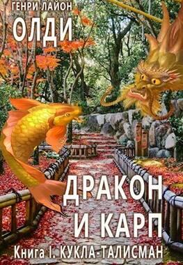 «Дракон и карп. Книга 1: Кукла-талисман» Генри Лайон Олди