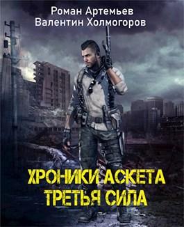 «Хроники Аскета. Третья сила» Артемьев Р., Валентин Холмогоров