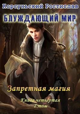 «Запретная магия I том» Корсуньский Ростислав
