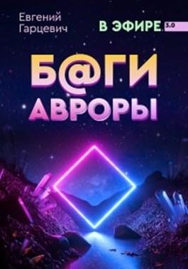 «Боги Авроры» Евгений Гарцевич