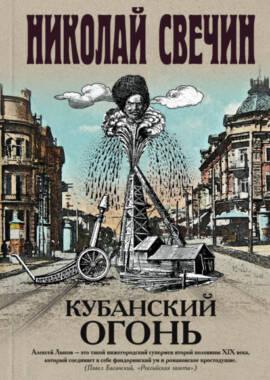 «Кубанский огонь» Николай Свечин