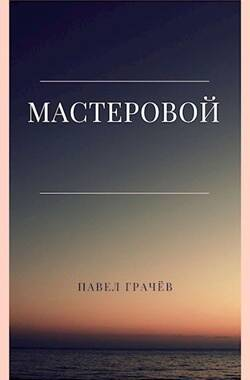 «Мастеровой» Грачёв Павел