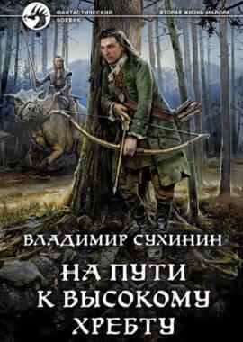 «На пути к Высокому хребту» Владимир Сухинин