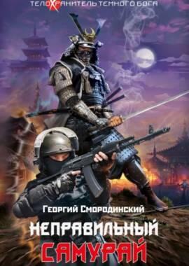 «Неправильный самурай» Георгий Смородинский
