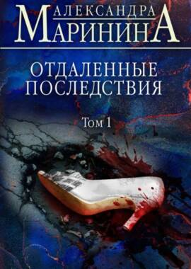 «Отдаленные последствия. Том 1» Александра Маринина