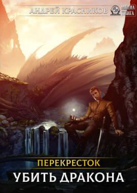 «Перекрёсток 1. Убить дракона» Андрей Красников