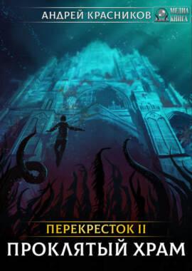 «Перекрёсток 2. Проклятый храм» Андрей Красников