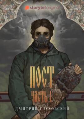 «Пост» Дмитрий Глуховский