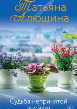 «Судьба непринятой пройдет» Татьяна Алюшина