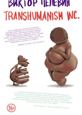 TRANSHUMANISM INC. (Трансгуманизм Inc.) (Трансгуманизм) Виктор Пелевин