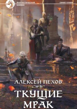 «Ткущие мрак» Алексей Пехов