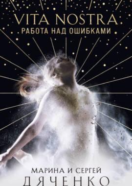 «Vita Nostra. Работа над ошибками» Марина и Сергей Дяченко