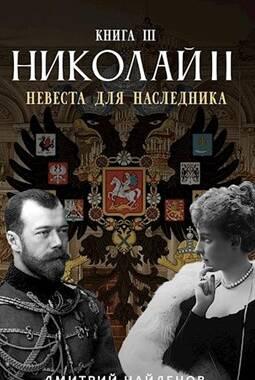 «Николай Второй. Невеста для наследника. Книга третья» Дмитрий Найденов