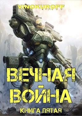 «Вечная Война. Книга V» Юрий Винокуров
